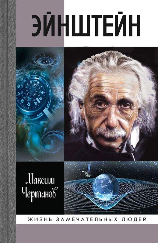 Книжный магазин Максим Чертанов Книга «Эйнштейн» - фото 1