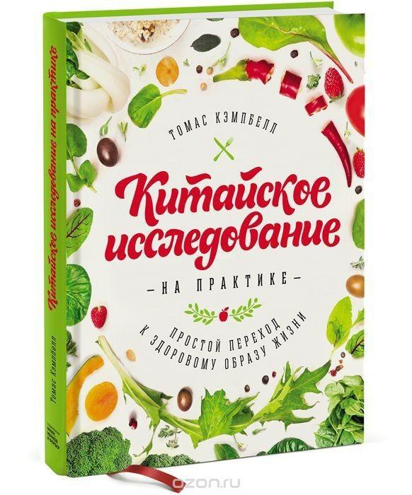 Книжный магазин Томас Кэмпбелл Книга «Китайское исследование на практике. Простой переход к здоровому образу жизни» - фото 1