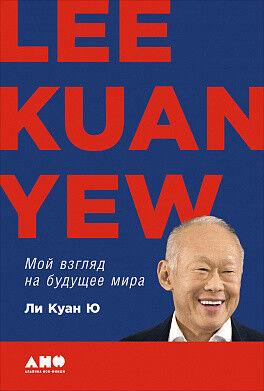 Книжный магазин Куан Ли Ю Книга «Мой взгляд на будущее мира» - фото 1