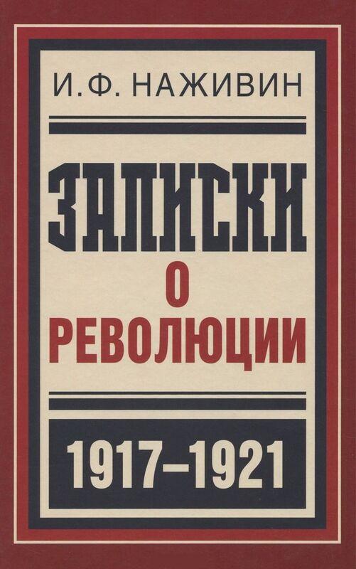 Книжный магазин Иван Наживин Книга «Записки о революции» - фото 1