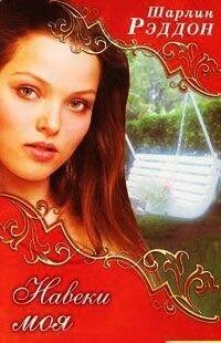 Книжный магазин Шарлин Рэддон Книга «Навеки моя» - фото 1