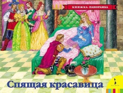 Книжный магазин Шарль Перро Книжка-панорамка «Спящая красавица» - фото 1