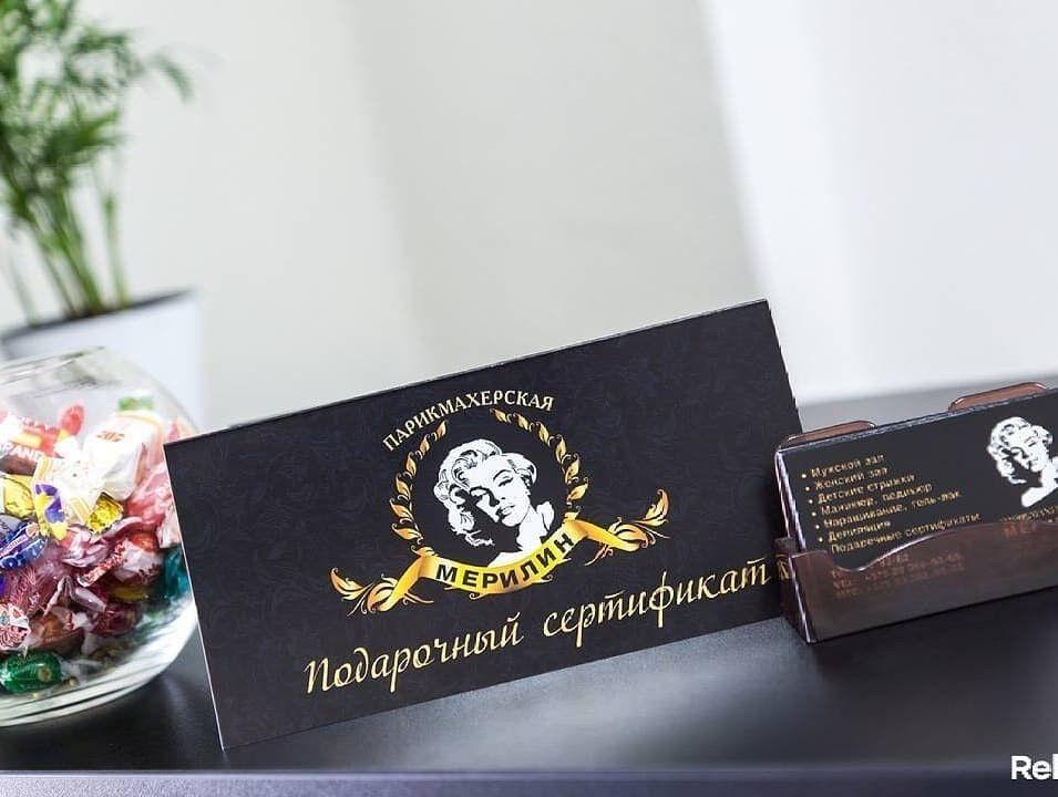 Магазин подарочных сертификатов Мерилин Подарочный сертификат - фото 2