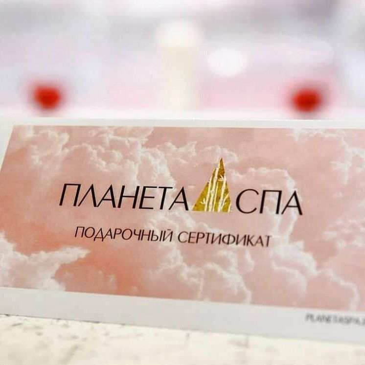 Магазин подарочных сертификатов Планета СПА Подарочный сертификат - фото 1