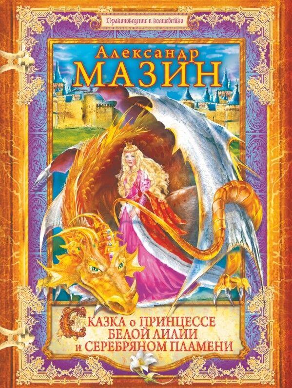 Книжный магазин Александр Мазин Книга «Сказка о принцессе Белой Лилии и Серебряном Пламени» - фото 1