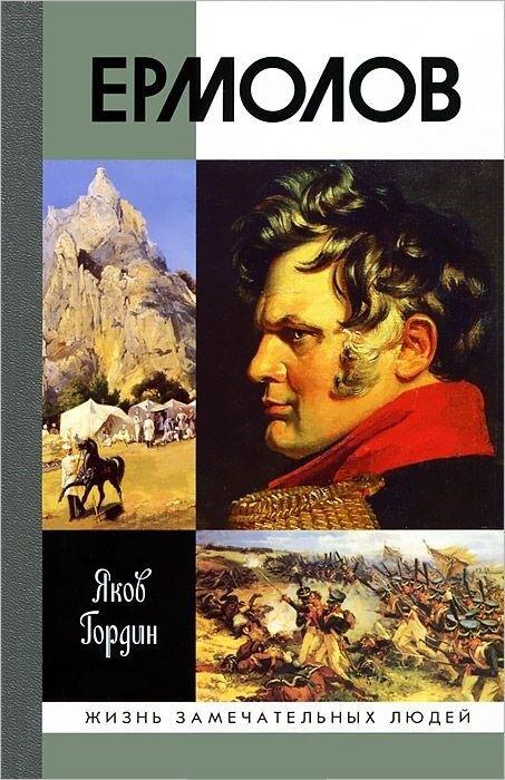 Книжный магазин Яков Гордин Книга «Ермолов» - фото 1