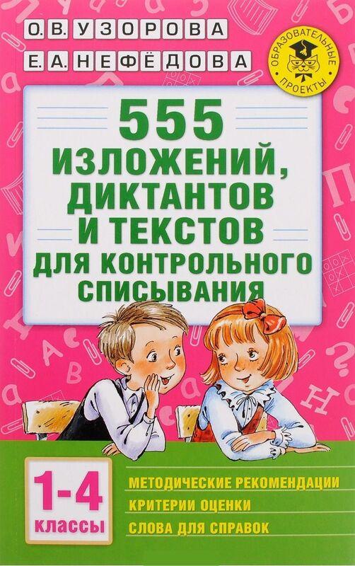 Книжный магазин О. Узорова, Е. Нефедова Комплект книг «2518 задач по математике» + «555 изложений, диктантов и текстов для контрольного списывания» - фото 2
