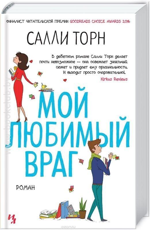 Книжный магазин Торн С. Книга «Мой любимый враг» - фото 1