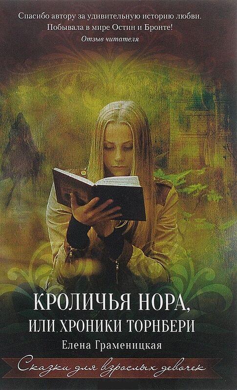 Книжный магазин Елена Граменицкая Книга «Кроличья нора, или Хроники Торнбери» - фото 1