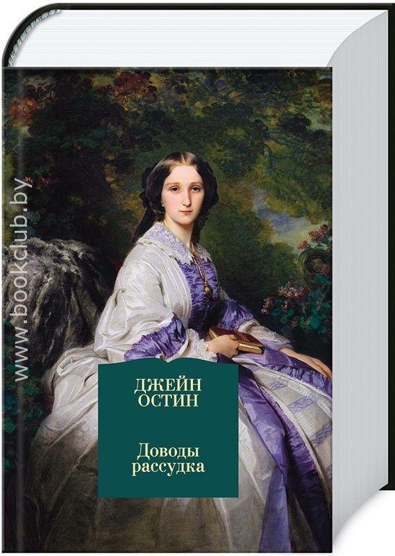 Книжный магазин Джейн Остин Книга «Доводы рассудка» - фото 1