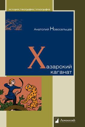 Книжный магазин А. Новосельцев Книга «Хазарский каганат» - фото 1