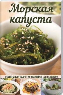 Книжный магазин Виват Книга «Морская капуста. Рецепты для поднятия иммунитета и не только» - фото 1