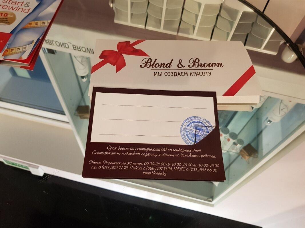 Магазин подарочных сертификатов Blond&Brown Подарочный сертификат - фото 3
