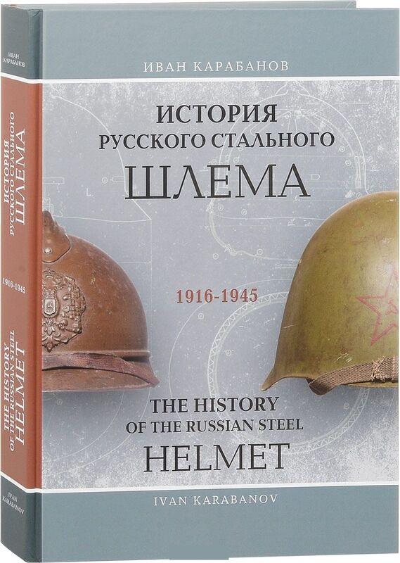 Книжный магазин Иван Карабанов Книга «История русского стального шлема. 1916-1945» - фото 1