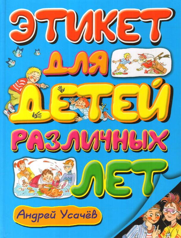 Книжный магазин Андрей Усачев Книга «Этикет для детей различных лет» - фото 1