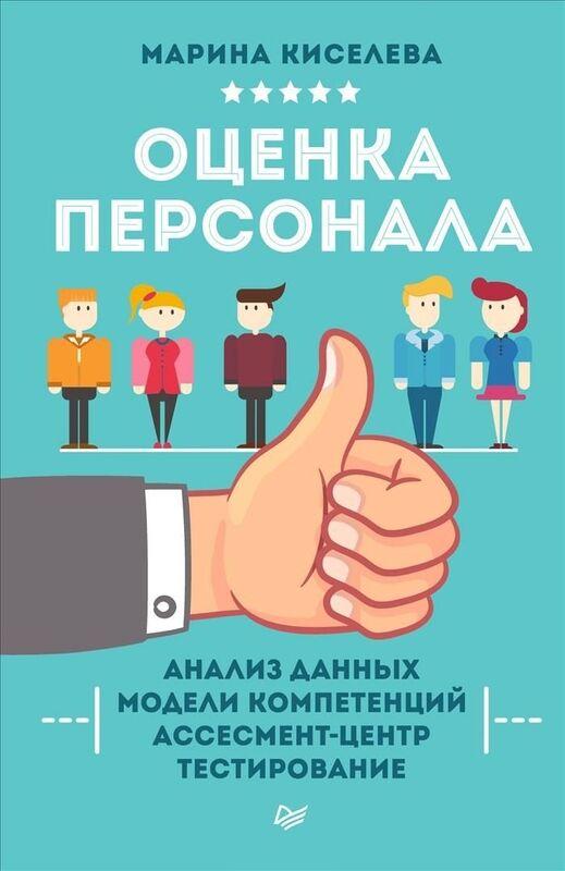 Книжный магазин Марина Киселева Книга «Оценка персонала» - фото 1
