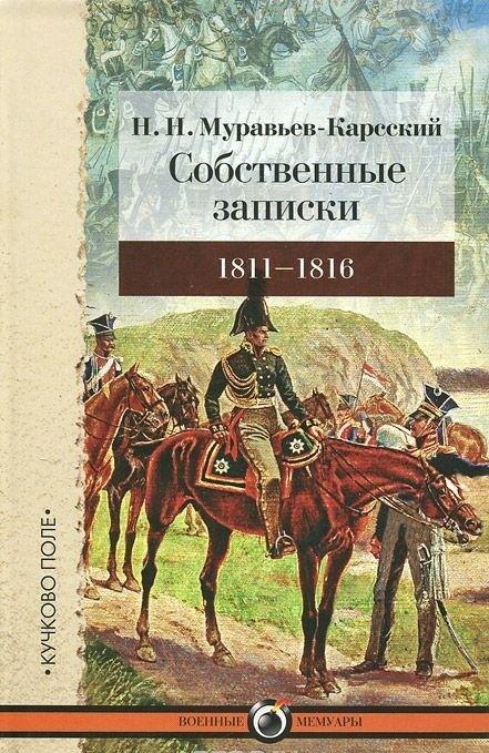 Книжный магазин Николай Муравьев-Карсский Книга «Собственные записки. 1811-1816» - фото 1