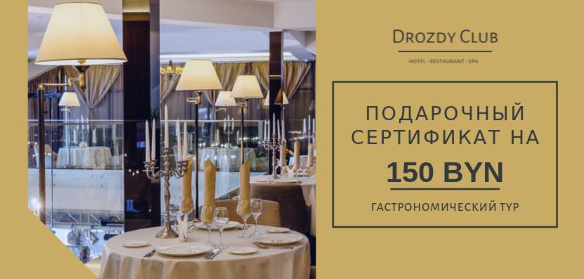 Магазин подарочных сертификатов Drozdy Club Подарочный сертификат на 150 BYN «Гастрономический тур» - фото 1