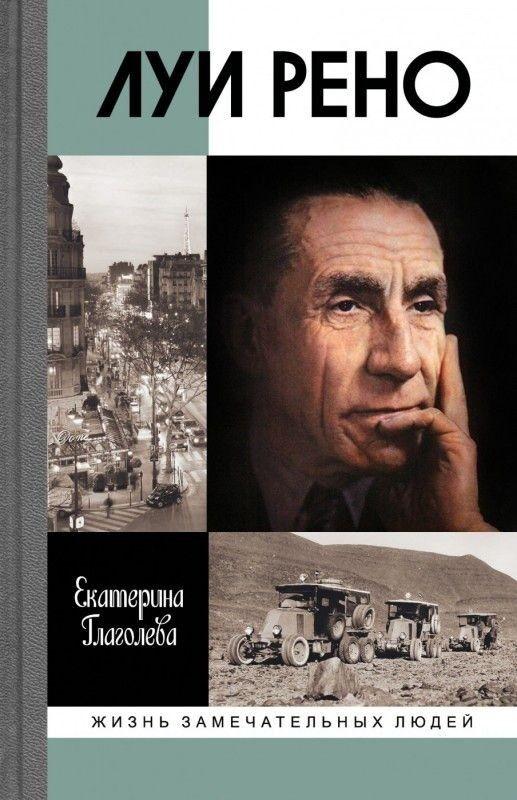 Книжный магазин Екатерина Глаголева Книга «Луи Рено» - фото 1