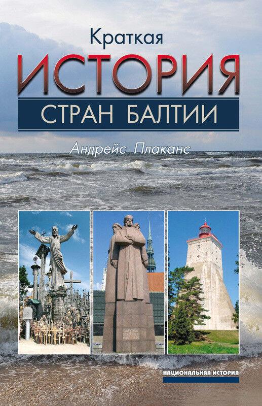 Книжный магазин Андрейс Плаканс Книга «Краткая история стран Балтии» - фото 1