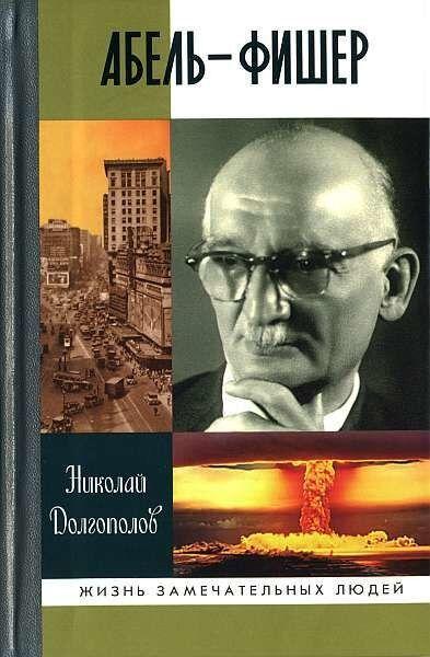 Книжный магазин Николай Долгополов Книга «Абель-Фишер» - фото 1
