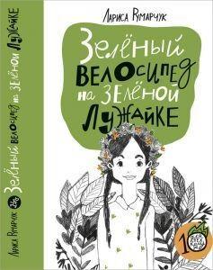 Книжный магазин Лариса Румарчук Книга «Зеленый велосипед на зеленой лужайке» - фото 1