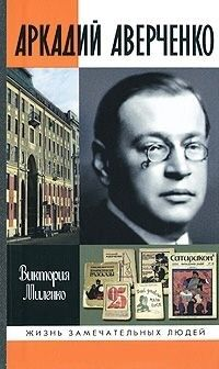 Книжный магазин Виктор Миленко Книга «Аркадий Аверченко» - фото 1