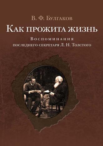Книжный магазин Валентин Булгаков Книга «Как прожита жизнь. Воспоминания последнего секретаря Л.Н.Толстого» - фото 1