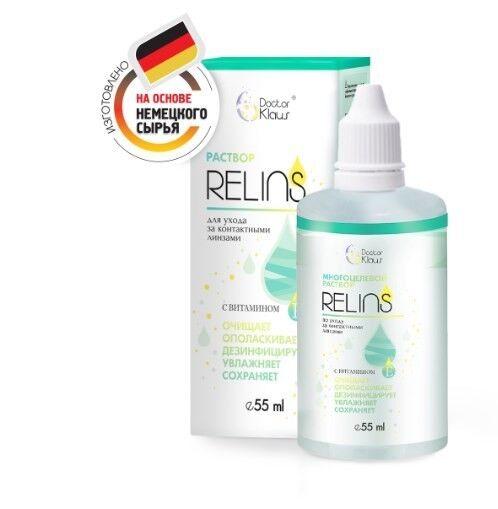 Уход за линзами Doctor Klaus Многоцелевой раствор для контактных линз Relins 55 мл - фото 1