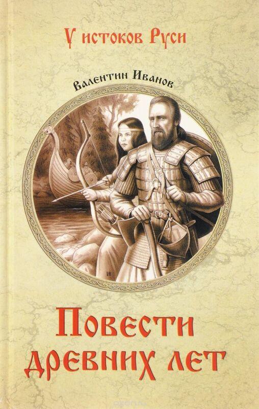 Книжный магазин Валентин Иванов Книга «Повести древних лет» - фото 1