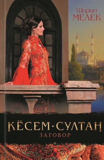 Книжный магазин Ширин Мелек Книга «Кёсем-султан. Заговор» - фото 1