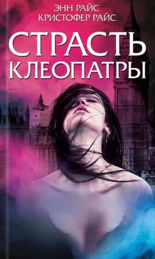 Книжный магазин Энн Райс Книга «Страсть Клеопатры» - фото 1
