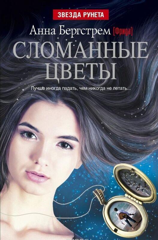 Книжный магазин Анна Бергстрем Книга «Сломанные цветы» - фото 1