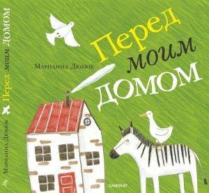 Книжный магазин Марианна Дюбок Книга «Перед моим домом» - фото 1