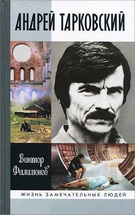 Книжный магазин Виктор Филимонов Книга «Андрей Тарковский. Сны и явь о доме» - фото 1