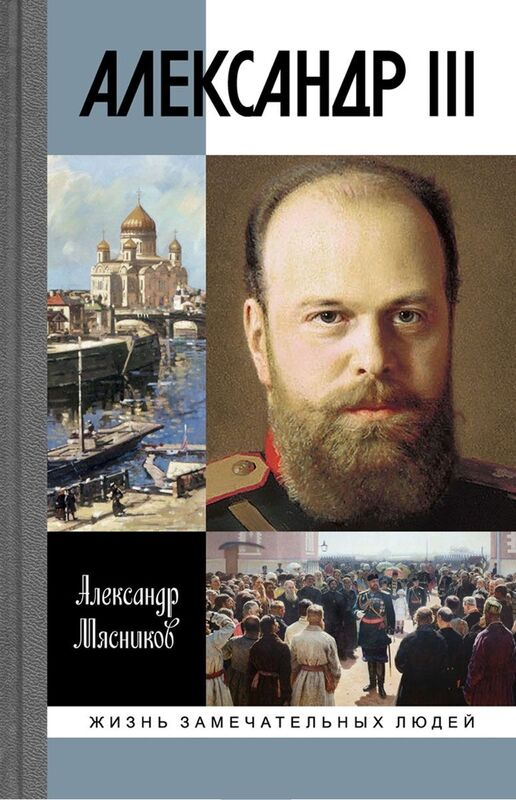 Книжный магазин А. Л. Мясников Книга «Александр III» - фото 1