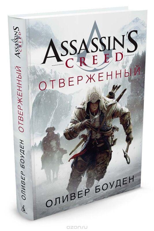 Книжный магазин Оливер Боуден Книга «Assassin's Creed. Отверженный » - фото 1