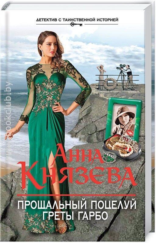 Книжный магазин Князева А. Книга «Прощальный поцелуй Греты Гарбо» - фото 1