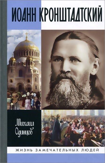 Книжный магазин Михаил Одинцов Книга «Иоанн Кронштадтский» - фото 1