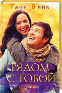 Книжный магазин Таня Винк Книга «Рядом с тобой» - фото 1