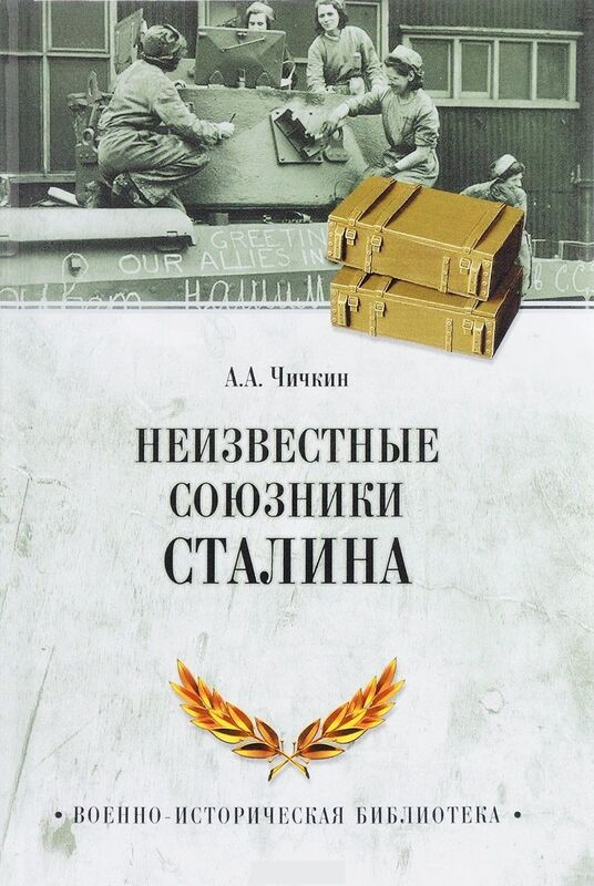 Книжный магазин Алексей Чичкин Книга «Неизвестные союзники Сталина. 1940-1945 гг» - фото 1