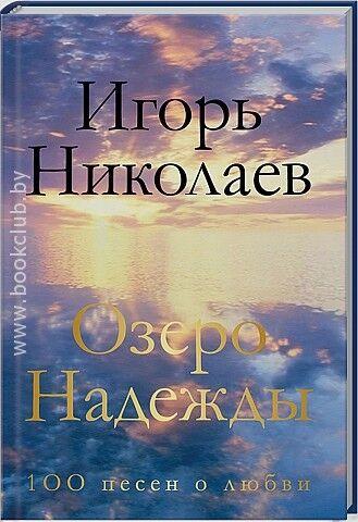 Книжный магазин Николаев И. Книга «Озеро Надежды. 100 песен о любви» - фото 1