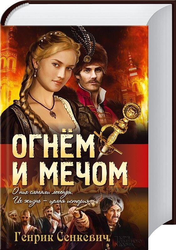 Книжный магазин Генрик Сенкевич Книга «Огнем и мечом» - фото 1
