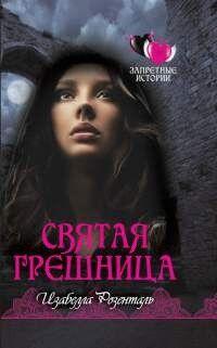 Книжный магазин И. Розенталь Книга «Святая грешница» - фото 1