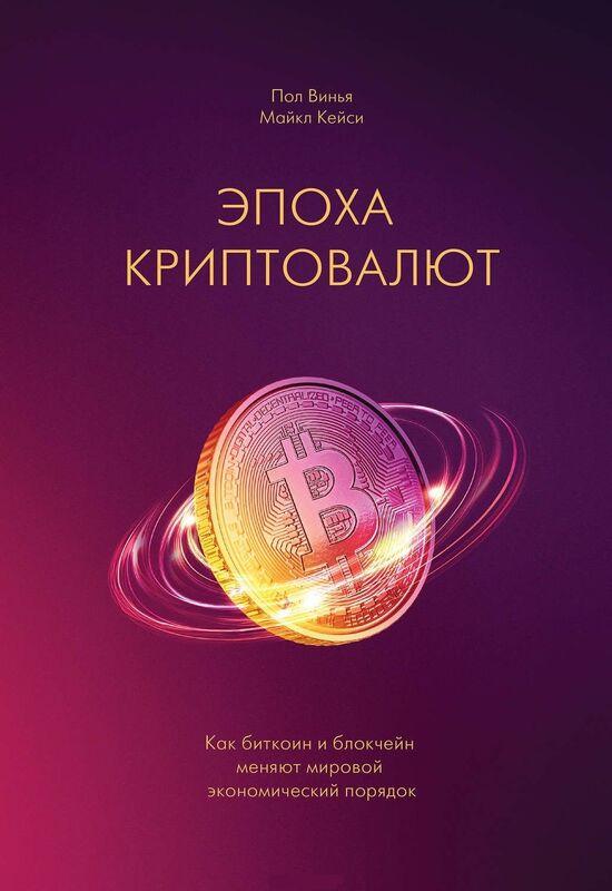 Книжный магазин Пол Винья, Майкл Кейси Книга «Эпоха криптовалют. Как биткоин и блокчейн меняют мировой экономический порядок» - фото 1