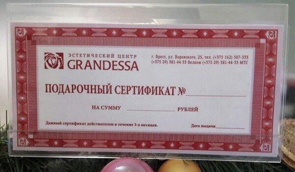 Магазин подарочных сертификатов Grandessa Подарочный сертификат - фото 2