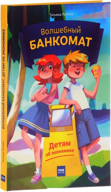 Книжный магазин Т. Попова Книга «Волшебный банкомат. Детям об экономике» - фото 1