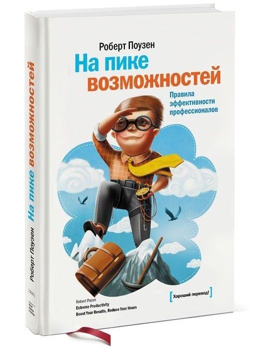 Книжный магазин Роберт Поузен Книга «На пике возможностей» - фото 1