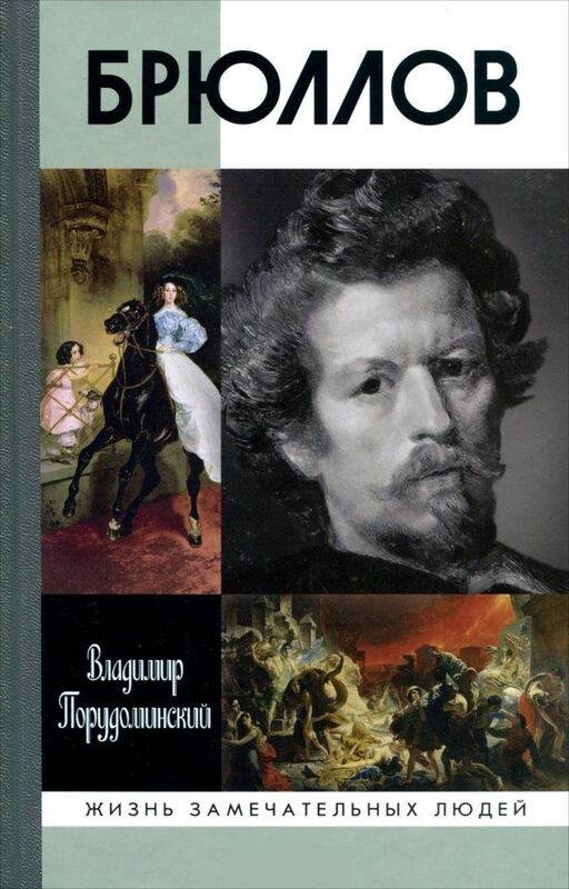 Книжный магазин Владимир Порудоминский Книга «Брюллов» - фото 1