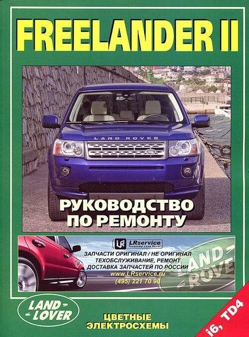 Книжный магазин Легион Пособие по ремонту и эксплуатации Land Rover Freelander II с 2006 бензин / дизель - фото 1